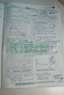 高考状元笔记 手抄本 地理