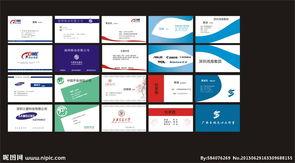名片矢量图 名片卡片 广告设计 矢量图库 昵图网nipic.com -名片图片