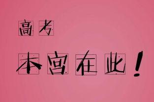 2017高考祝福语简短图片大全下载 高考祝福语图片大全2017最新版下载