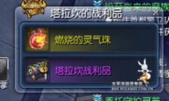 剑灵塔拉坎斩首任务和掉落奖励一览 剑灵攻略 太平洋游戏网