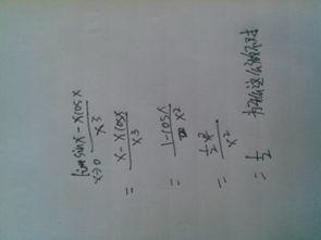 求lim x趋向0 sinx xcosx x 3可不可以这么算将sinx x