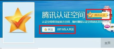 QQ空间腾讯认证怎么弄 腾讯认证制作教程