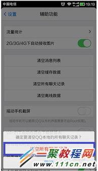 手机QQ聊天记录在哪清除 聊天记录清除方法 手机软件 手机开发