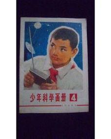 少年科学画册 4