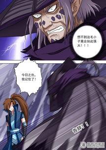 灵剑尊 第三十二话 黯然血毒 爱奇艺漫画