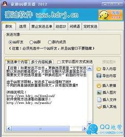 豪迪QQ群发器2012免费破解版免注册码