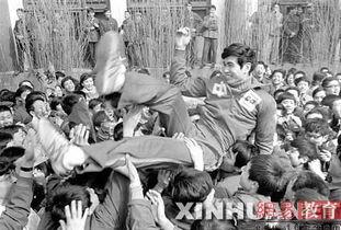 ...排球赛的资格.深夜,北京大学学生游行庆祝,高呼