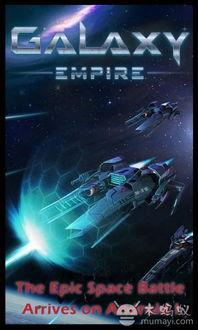 建立你自己的银河帝国 银河帝国之星球大战 V1.33