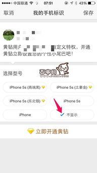 在QQ空间发说说显示来自iphone6S客户端