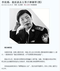 李玫瑾:我没说杀人等于弹钢琴(图)-中国十大新闻语录三条是造假 ...