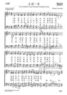 主前一家 歌谱 赞美诗补充本 五线谱 赞美诗网