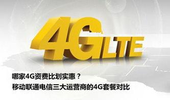 移动联通电信三大运营商的4G套餐对比