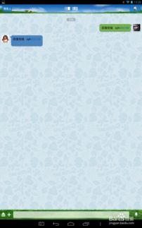 手机qq怎样修改聊天字体大小