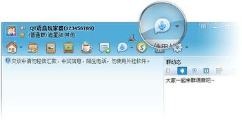 怎么查看腾讯QQ群内聊天记录 查看聊天记录方法