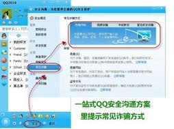 QQ安全防护有新招 电脑管家教你识破骗术