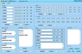 四星缩水软件超强版 四星缩水时时彩软件 V2014.10.10 官方版