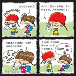 搞笑四格漫画 同桌宝贝 第五集 1