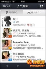 手机QQ附近的人人气排行榜详解 怎样提升附近的人排行