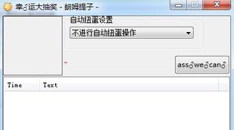 鹅漫U品自动领取抽奖机会软件 鹅漫U品幸运大抽奖程序 V1.1 中文版软件下载