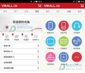 华为 商城 app 华为 商城手机客户端下载 v1