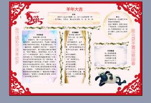 A4春节电子小报设计模版下载