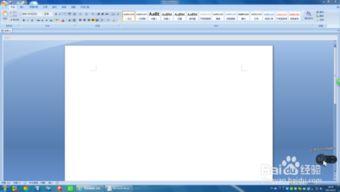 如何在Word中简单的编辑一段文字