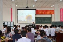 长春市第六十八中学积极推进课堂教学改革