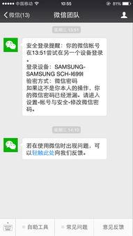 用手机号绑定微信更佳不容易被盗还是QQ