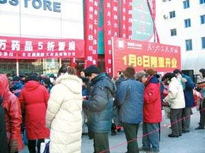 药房在北京正式开业.这个北京市单体面积最大的平价药房刚一开张就...