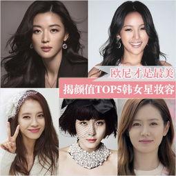 ...揭颜值TOP5韩国女星妆