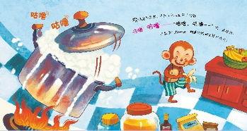 猴妈妈不在家,小猴子决定自己来做饭.   咕噜,咕噜----咕噜,咕噜----...