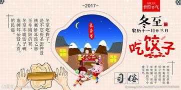 冬至吃水饺图片