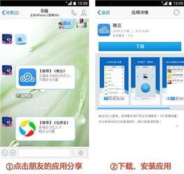 图1:通过应用宝分享功能 在QQ中点击应用分享即可下载安装-腾讯应...