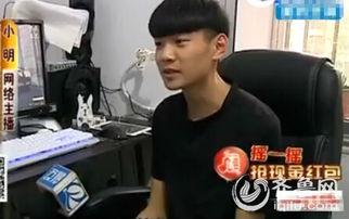 临沂18岁的小明(化名),就是一个知名直播软件中的主播,拥有50万...
