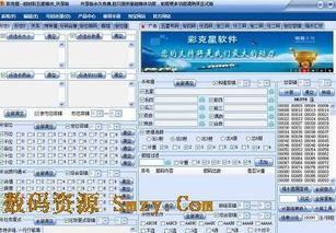 彩克星五星缩水软件下载 时时彩辅助工具 v1.0 最新版