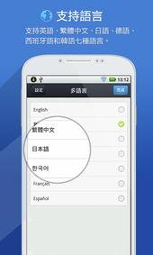 手机QQ2014国际版官方下载 QQ国际版4.5.13安卓版下载