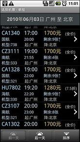 航班被取消了怎么办?