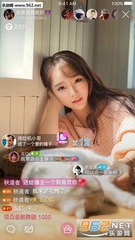 花椒app官方最新版 花椒直播美颜版下载 萌颜互动直播 v3.5 乐游网软...