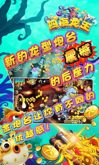 捕鱼四海龙王 9