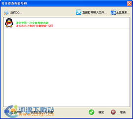 qq聊天记录查看器免费版 雨点QQ聊天记录查看器 v7.8 绿色版 极光下...
