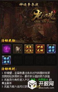 神魂之域千世回-37《龙之炎黄魂》是一款角色扮演类(ARPG)网页游戏,改编自贰零...
