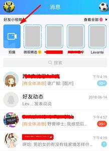 手机QQ好友小视频怎么删除 删好友小视频具体操作步骤很多朋友都喜...