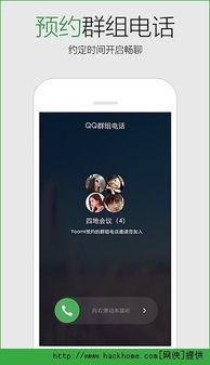 手机QQ下载2015正式版app下载 手机QQ下载2015正式版app苹果版下...