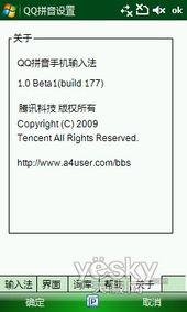 出类拔萃 QQ拼音手机输入法评测