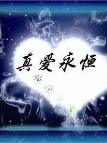真爱永恒最新章节,真爱永恒小说下载 雪月云烟 玄幻小说