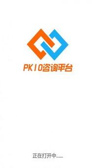 ...PK10咨询平台官网手机版app下载安装免费下载