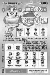 根据《彩票管理条例实施细则》、财政部及中国福利彩票发行管理中心...
