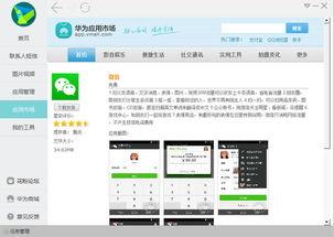 Huawei华为手机PC客户端软件下载 Huawei华为手机PC客户端软件绿...