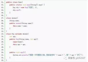 Java的构造方法的加载机制Constructor