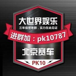 哪里玩北京赛车信誉群,北京赛车信誉群推荐